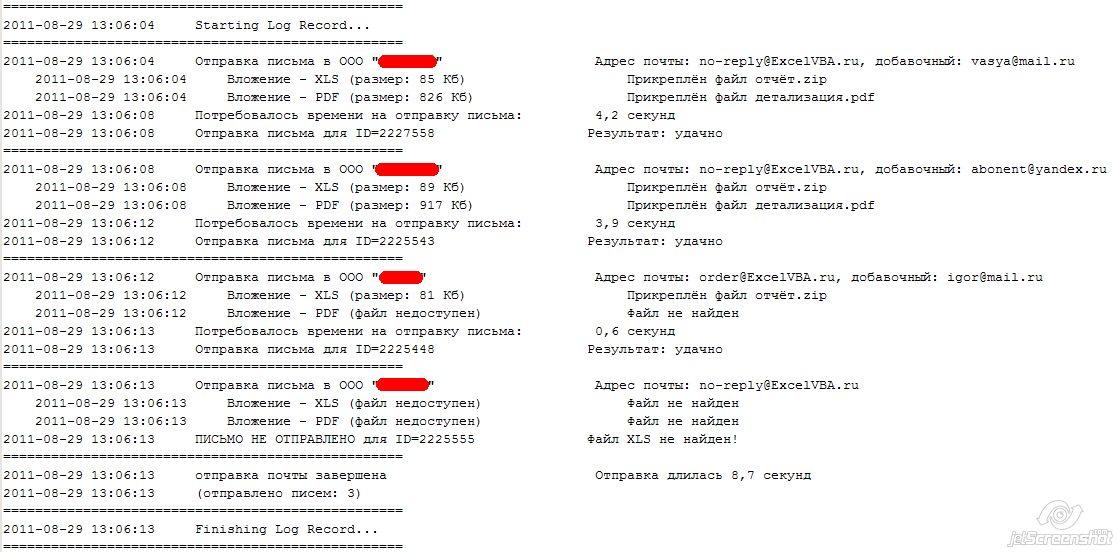 лог-файл программы рассылки писем абонентам