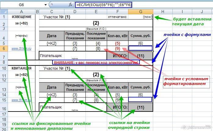 Шаблон Ценников в Excel