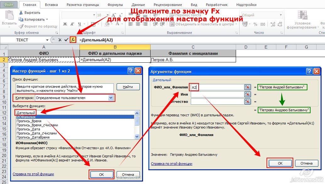 UDF в Диспетчере функций Excel