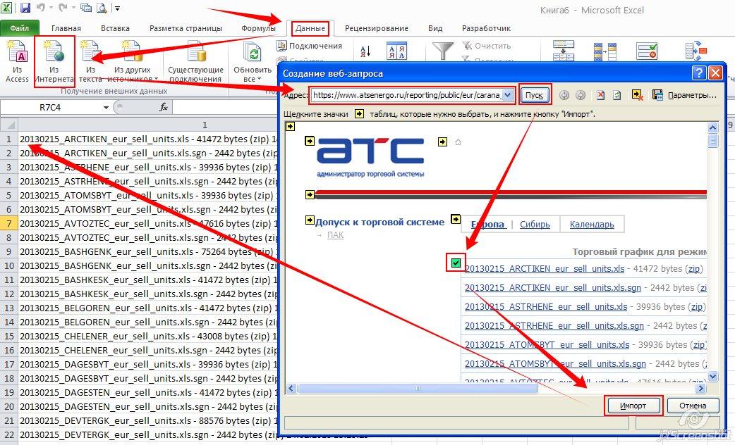 веб-запрос в Excel - список файлов на сервере