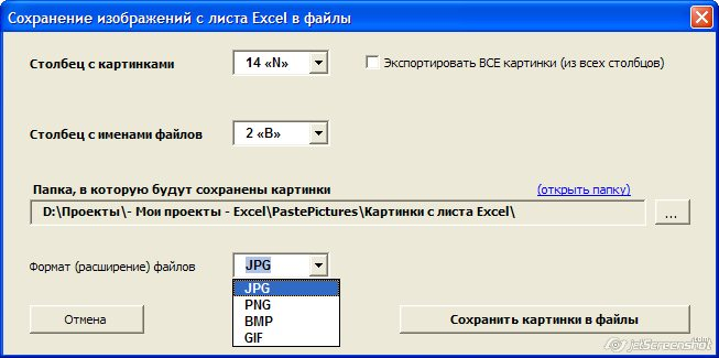 экспорт изображений с листа Excel в файлы
