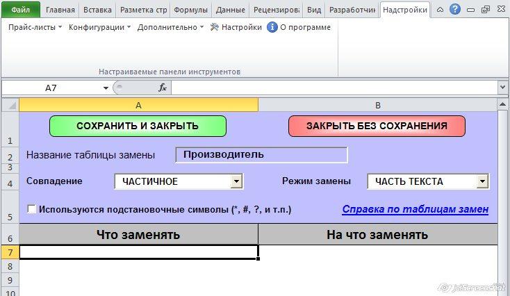 Форма редактирования таблиц подстановки для прайс-листов на автозапчасти
