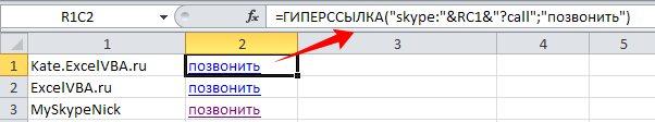 звонок из Excel через Скайп