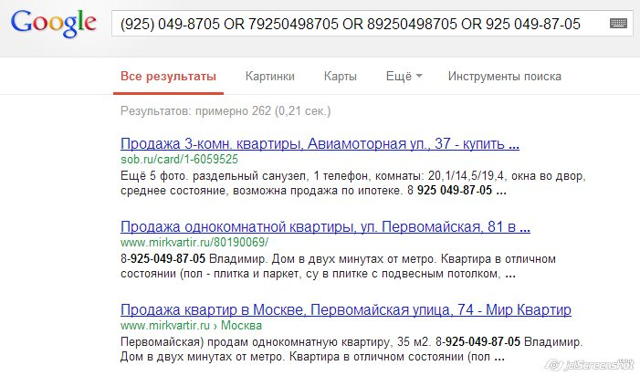 поиск номеров телефонов из Excel в Google