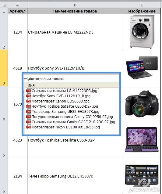 Поиск изображений (фотографий товара) на сайте, и вставка картинок в Excel