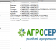 http://ExcelVBA.ru/sites/default/files/parsers/agroserver.ru_2.PNG
