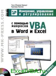 Измерение, управление и регулирование с помощью макросов VBA в Word и Excel