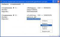 Форма просмотра сохранённых паролей PPPoE