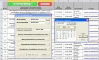 Форма выбора мероприятий для формирования отчёта