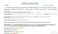 Шаблон договора в Word, заполняемого макросом из Excel