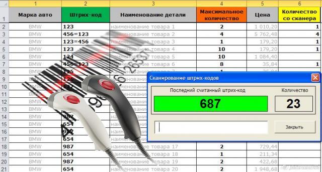 Ввод штрих кодов со сканера в Excel