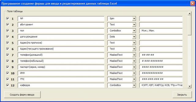 Форма для выбора создаваемых полей, и настройки их параметров