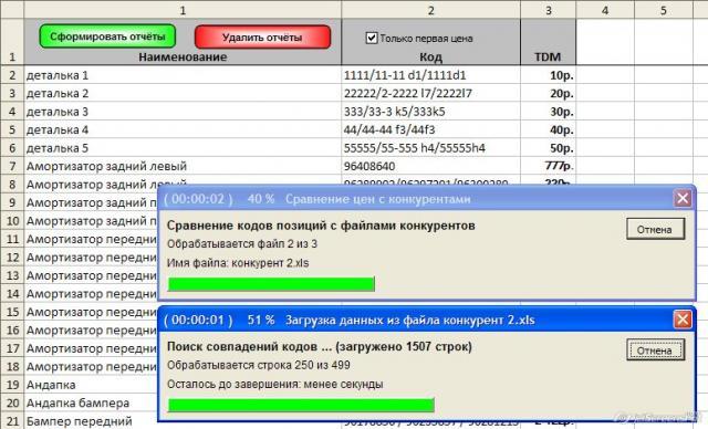 Скриншот программы сравнения прайс-листов Excel