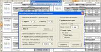 Скриншот программы создания этикеток, наклеек, ценников и квитанций