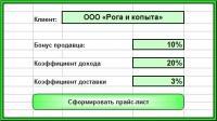 Форма настроек параметров создаваемого прайса