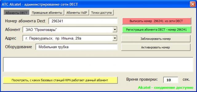 Управление абонентами DECT через АТС