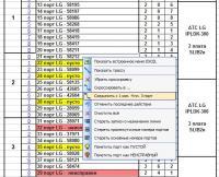 Контекстное меню на листе Excel