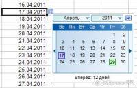Выпадающий календарь в ячейке листа Excel