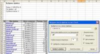 Скриншот формы поиска файлов в заданной папке