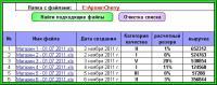 Список файлов из заданной папки со значениями ячеек из этих файлов
