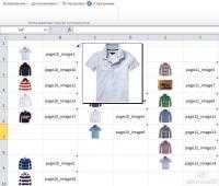Вставка картинок в Excel в несколько столбцов