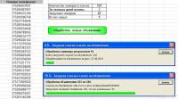 Скриншот программы загрузки номеров телефонов с сайта объявлений abw.by