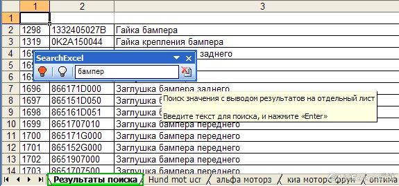 Скриншот результатов поиска с выводом на отдельный лист