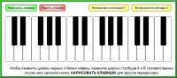 Скриншот программы «Фортепиано в Excel»