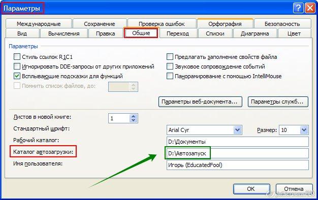 Вкладка Файл в книге Excel 2010 MS Excel