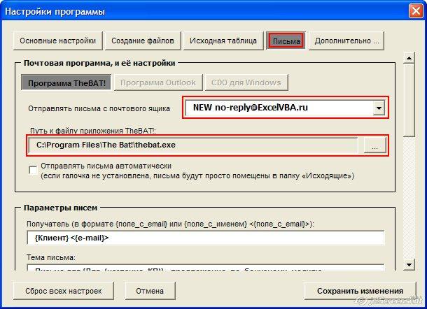 Настройки почтовой программы TheBAT для автоматической рассылки писем с выбранного почтового ящика
