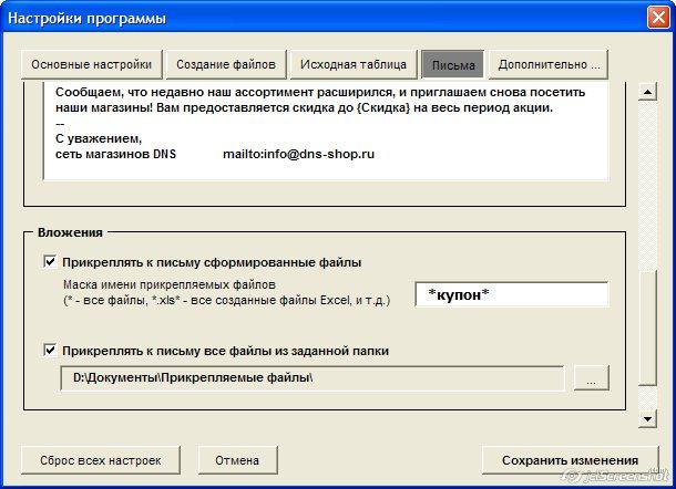 рассылка писем - добавление вложений в рассылаемые электронные письма