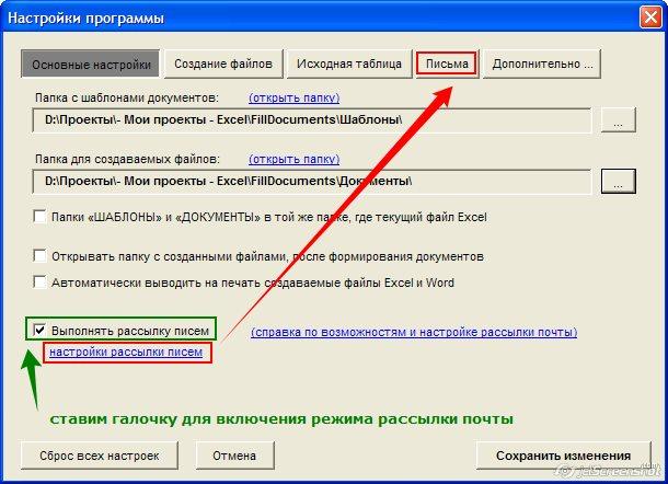 включение опции рассылки почты в программе заполнения документов