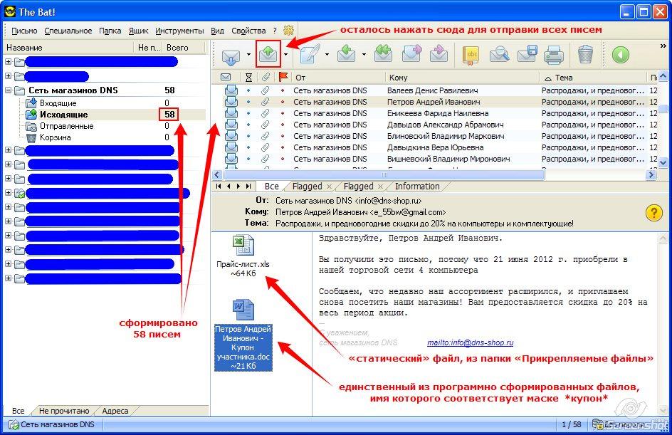 автоматизированная рассылка почты - созданные письма в программе TheBAT