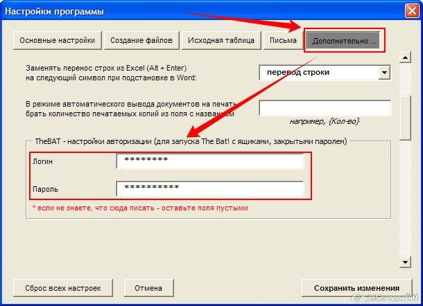 логин и пароль для входа в TheBAT