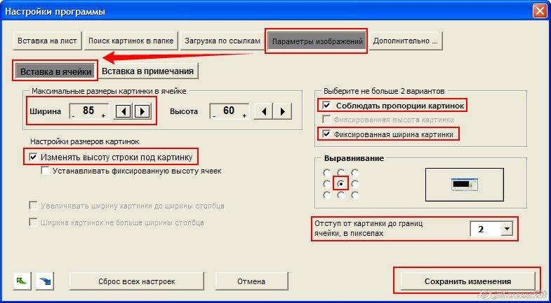 программа для поиска изображений на компьютере - фото 6