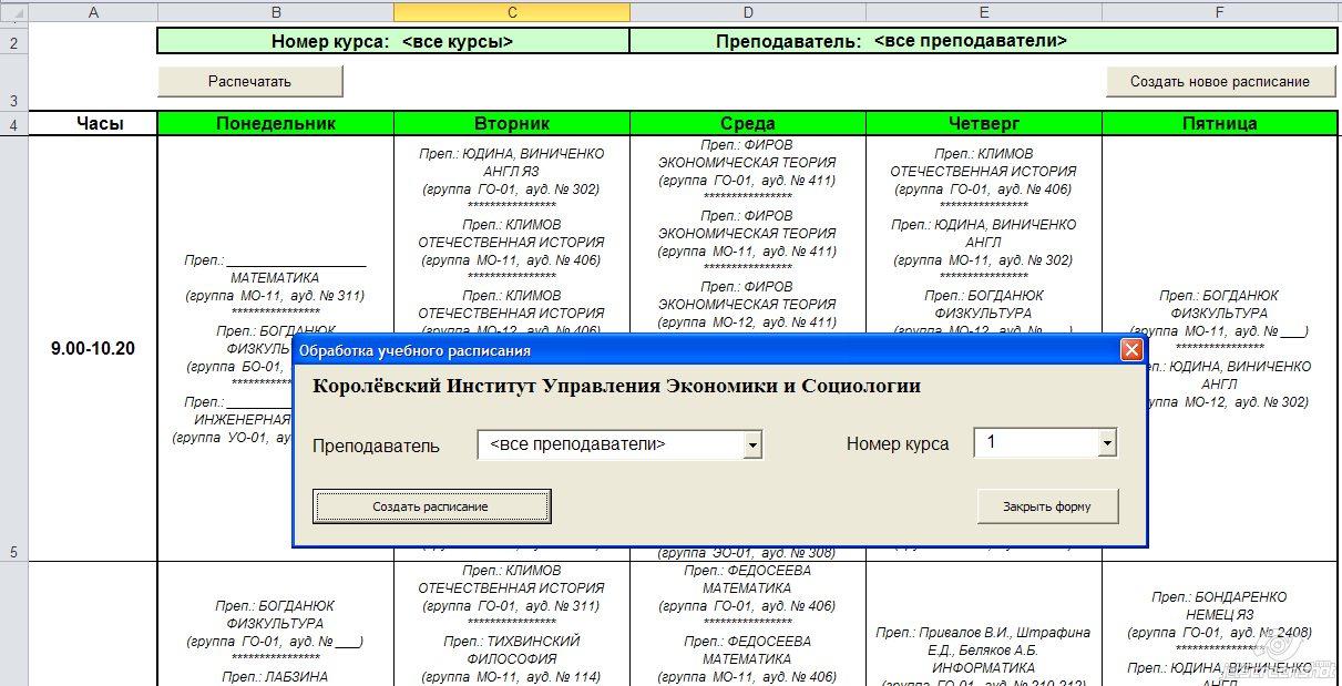 Программа Расписание Занятий Для Вуз
