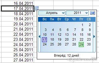 вставка календаря в excel