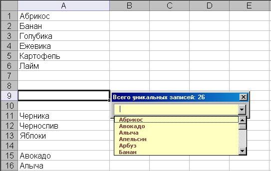 Как сделать выпадающий список в excel с поиском