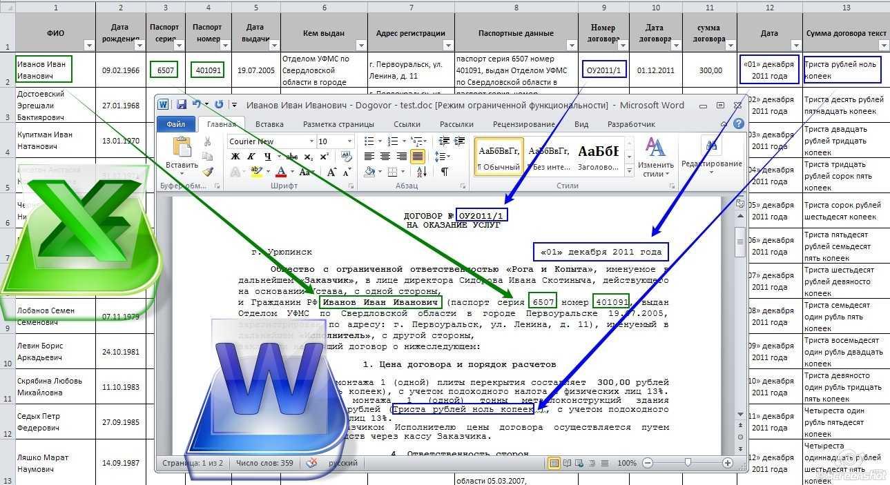 Програмку сотворения текстовых документов word