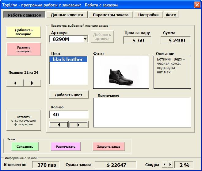 Программы для сайтов на заказ