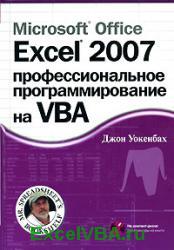 Microsoft Office Excel 2007: профессиональное программирование на VBA (+CD)