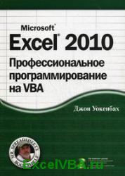 Excel 2010: профессиональное программирование на VBA