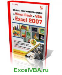 Основы програмирования на Visual Basic и VBA в Excel 2007