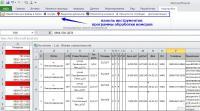 Панель инструментов программы обработки телефонных номеров