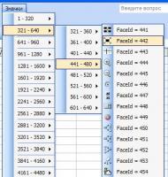 """Меню """"Значки"""" - отображение иконок Excel, и их значений FaceID"""