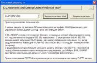 Скриншот формы текстового редактора