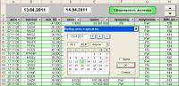 Скриншот программы формирования договоров купли-продажи