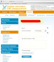Веб сервис по отправке  SMS рассылок