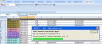 Скриншот надстройки поиска по всем листам Excel