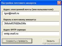 Форма редактирования настроек почты в Excel